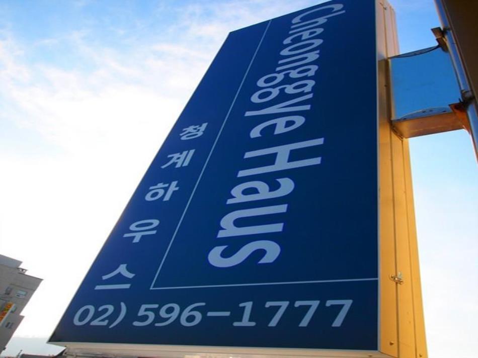 Cheonggye Haus Guesthouse