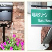 Myeongdong Green Guest House